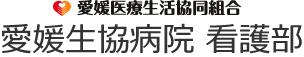 愛媛医療生活協同組合 愛媛生協病院 看護部